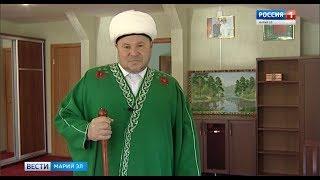 Муфтий Марий Эл поздравил мусульман с началом священного месяца Рамазан - Вести Марий Эл