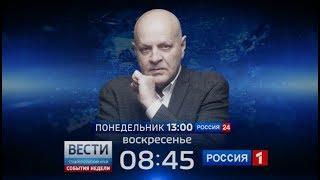 Вести Ставропольский край. События недели (29.04.2018)
