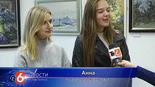 Новости ТВ 6 Курск 09 10 2018