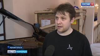 В Архангельском музыкальном колледже обновили рояли