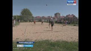 В Новочебоксарске прошел чемпионат республики по пляжному волейболу
