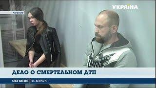 Дело о смертельном ДТП продолжили слушать в Киевском суде Харькова