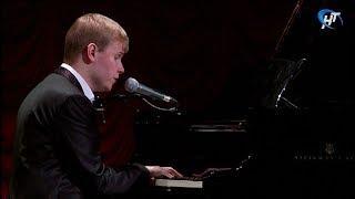 В Новгородской областной филармонии выступил незрячий от рождения пианист