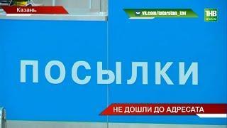 Украли посылки на полтора миллиона рублей | ТНВ