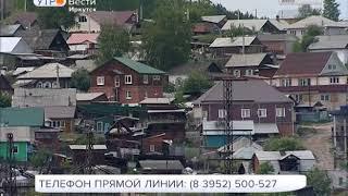 «Прямая линия» по регистрации недвижимости будет работать в Иркутске 31 июля