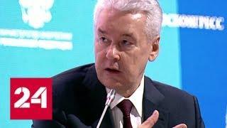 Собянин: строясь, Москва живет и развивается - Россия 24