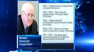 Скончался депутат Красноярского края Николай Фокин