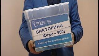 Сегодня станут известны имена победителей викторины «Югре-900!»