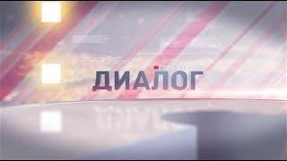 Диалог 12.04.2018 Гость программы - Валерий Пьяных