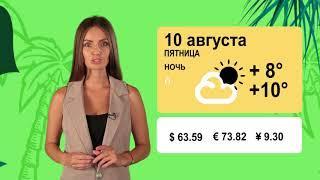 Погода на 10 августа