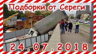 ДТП  Подборка на видеорегистратор за 24.07.2018 Июль 2018