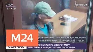 Замоскворецкий суд Москвы изберет меру пресечения вандалу, повредившему картину Репина - Москва 24