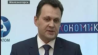 В Железногорске завершился VII Международный инновационный форум
