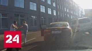 Петербуржец на Toyota сломал руку отказавшемуся его пропустить водителю - Россия 24