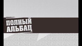 Полный Альбац / Россия идёт на Восток: зачем? // 19.11.18
