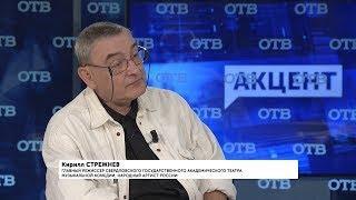 """""""Акцент с Евгением Ениным"""": Кирилл Стрежнев"""