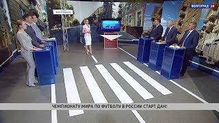 Волгоградский проспект. ЧМ-2018: старт дан! 15.06.18