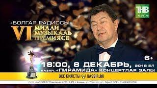 Виталий Агапов. VI Милли музыкаль премия 2018 | ТНВ