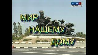 Мир нашему дому. Адыги Ростова-на-Дону.