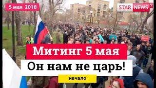Митинг 5 мая! Он нам не царь! Начало! Россия 2018