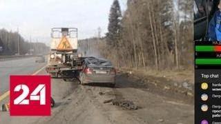 Водитель-стример запечатлел момент страшного ДТП в Подмосковье - Россия 24
