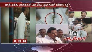 Home Minister N Chinarajappa responds on YS Jagan Incident | ABN Telugu