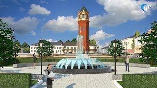 50 миллионов рублей выделено на реконструкцию водонапорной башни в Старой Руссе