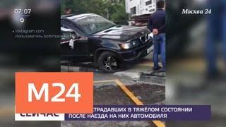 Три человека пострадали в ДТП в Коммунарке - Москва 24