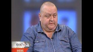 02.10.18 «Факты. Мнение». Максим Клименко