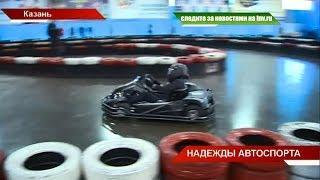 В Казани прошёл финал на Кубок Федерации автомобильного спорта | ТНВ