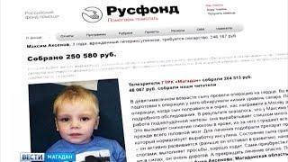 Зрители ГТРК «Магадан» собрали средства на лекарства трехлетнему Максиму Аксёнову