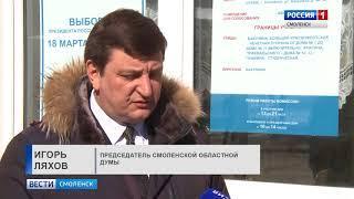Председатель Смоленской думы проголосовал на выборах Президента РФ