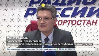Гость в студии - Заместитель председателя ЦИК РБ Марат Гадилов