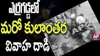 Miryalaguda Pranay Incident Repeat | One More Caste Incident in Erragadda | Hyderabad | AP24x7