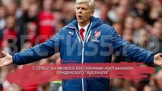"""Арсен Венгер покидает лондонский """"Арсенал"""""""