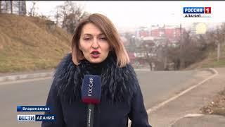 ВЕСТИ-АЛАНИЯ // 20.02.2018