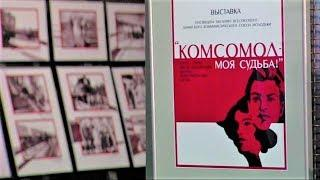 Югорчане отметили 100-летний юбилей Комсомольской организации