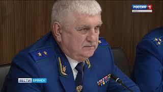 Прокурор Брянской области ответил на вопросы журналистов