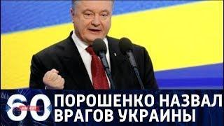 60 минут. Популизм и атаманщина: Порошенко назвал главные вызовы для Украины. От 28.02.18