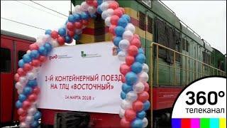 """Новый терминал """"Восточный"""" связал Москву и Владивосток"""