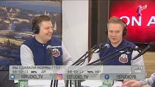 """Программа """"Первая студия"""". Эфир от 23.03.18: ГТО"""