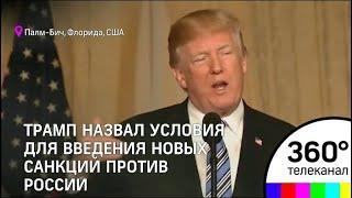 """Трамп: Россия получит новые санкции только тогда, когда """"сама их заслужит"""""""