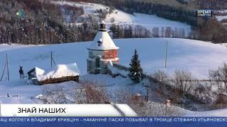 """Знай наших: передача """"Русский крест"""" стала дипломантом православного фестиваля"""