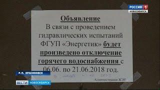 Жители Краснообска возмутились внезапному отключению горячей воды