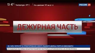 «Вести. Дежурная часть» за 04.05.2018