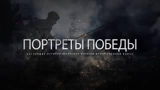 Портреты победы: Тарабрин Петр Константинович