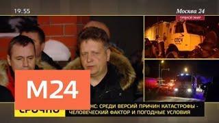 В МЧС прошло совещание по крушению АН-148 - Москва 24