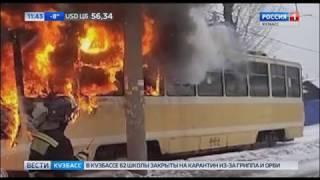 Специалисты назвали причину пожара в кемеровском трамвае