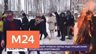 """Владельцы криптовалют обратились за помощью к """"темным силам"""" - Москва 24"""
