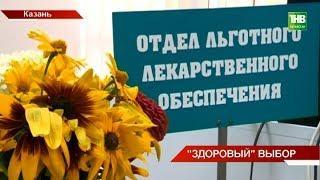 Татарстанцы-льготники выплатам предпочитают лекарства - ТНВ
